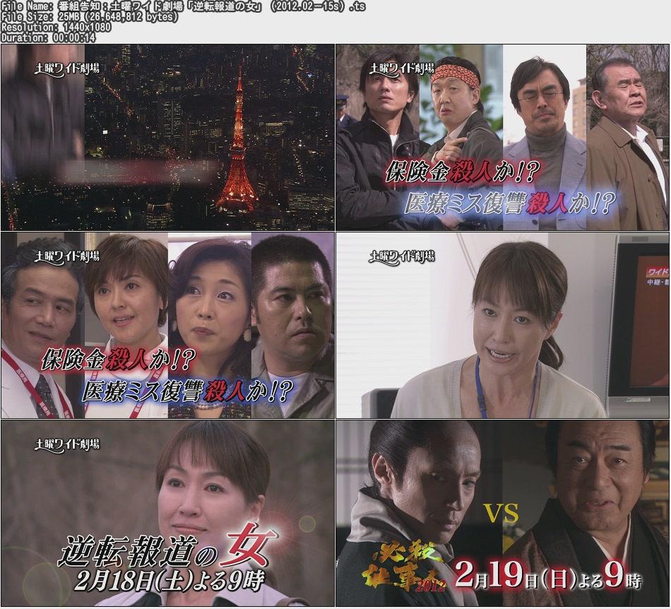 番組告知:土曜ワイド劇場 司法 TVCM-CUT: 番組告知:土曜ワイド   JapaneseC